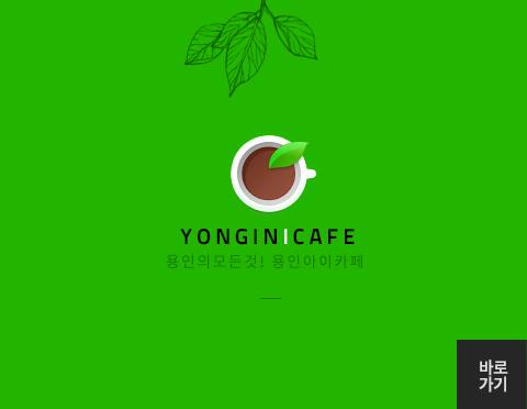 용인아이 카페